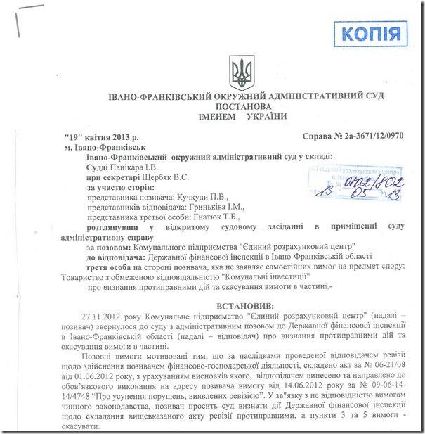 рішення_суду_фінінспекція_01