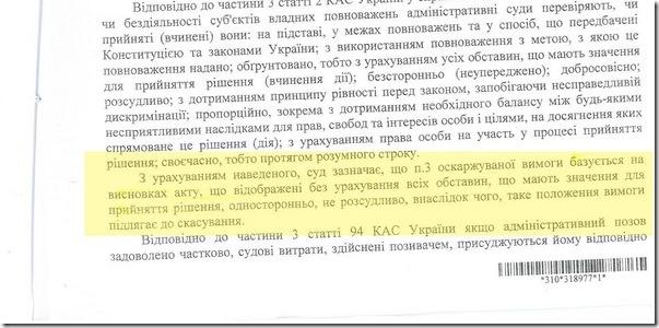 рішення_суду_фінінспекція_05