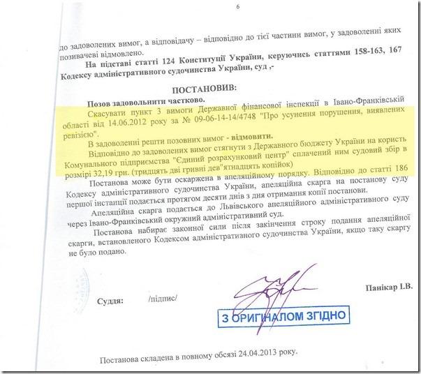 рішення_суду_фінінспекція_06