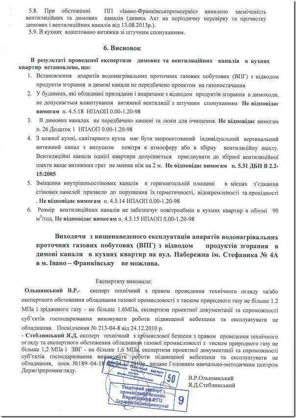 висновок_етц_набережна_03