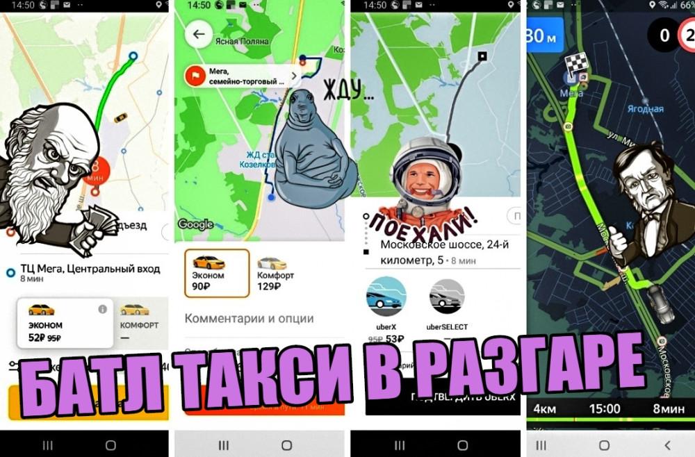 Батл такси в разгаре: насколько низко способен упасть Яндекс?