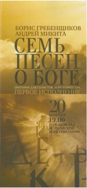 7_песен_о_Боге_2012_11_20