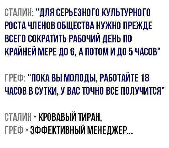 сталин и греф (1)