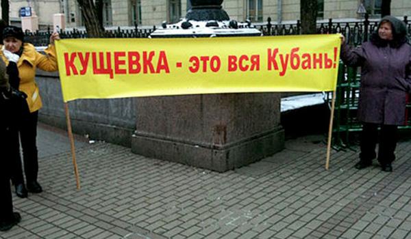 KUSHEVKA