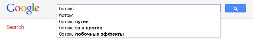 Путин ботокс google