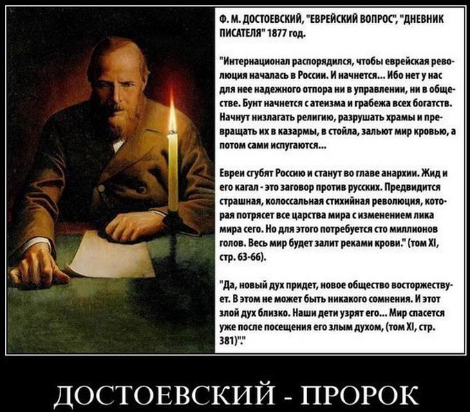 1_Dostoevsky