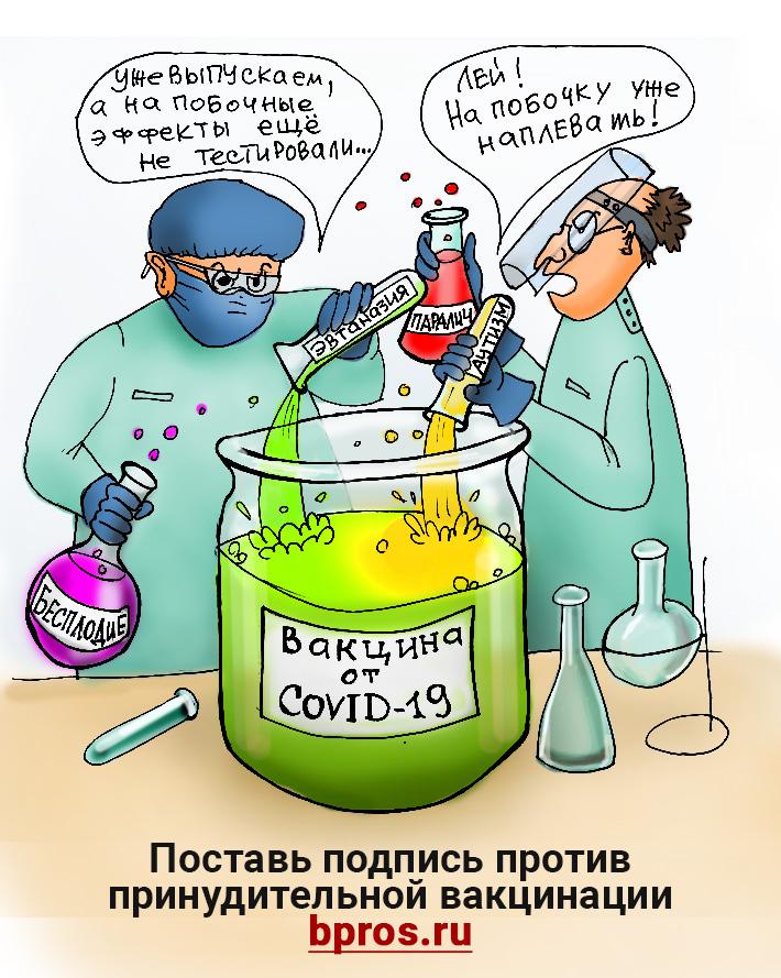 vaktsina-himichat