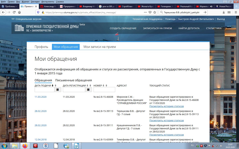 duma_tereshkova.png