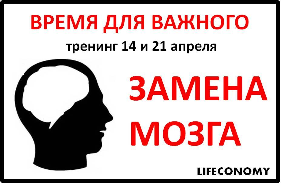 замена мозга