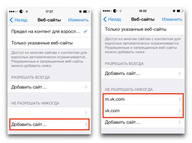 Как разрешить доступ к в инстаграм на iphone