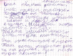 дисграфия у детей дислексия заболевание писать письмо нарушение работы цнс дети ребенок симптомы причины лечение фильм звездочки на земле витамины минералы