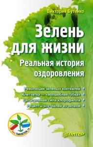 книги живое питание виктория бутенко зелень для жизни арнольд эрет безслизистая диета наталья кобзарь природосообразное питание травы растения автор
