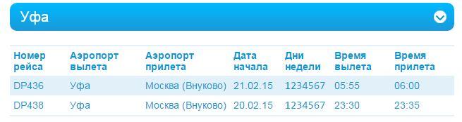 уфа-москва