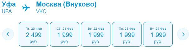 уфа москва цена
