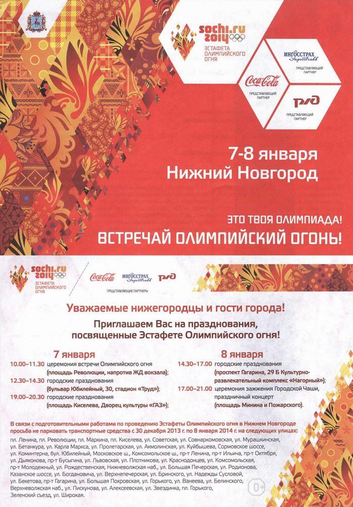 Приглашение на эстафету Олимпийского огня в Нижнем Новгороде