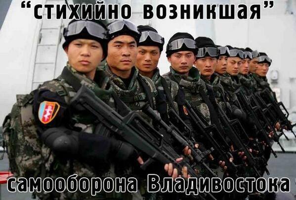 Самооборона Владивостока