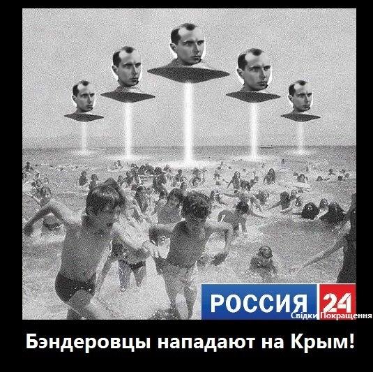 Бэндеровцы нападают на Крым