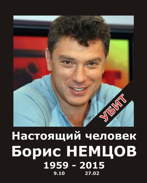 Борис Немцов - настоящий человек (w600)