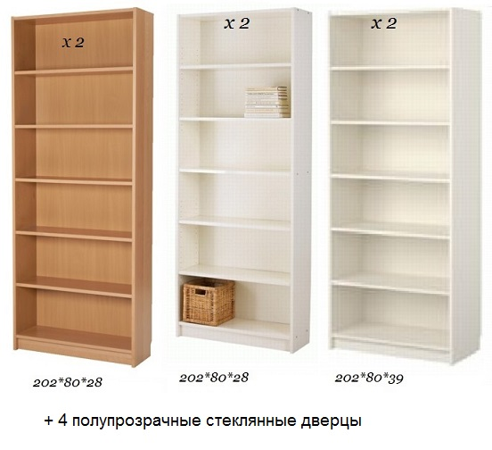 шкафы Billy
