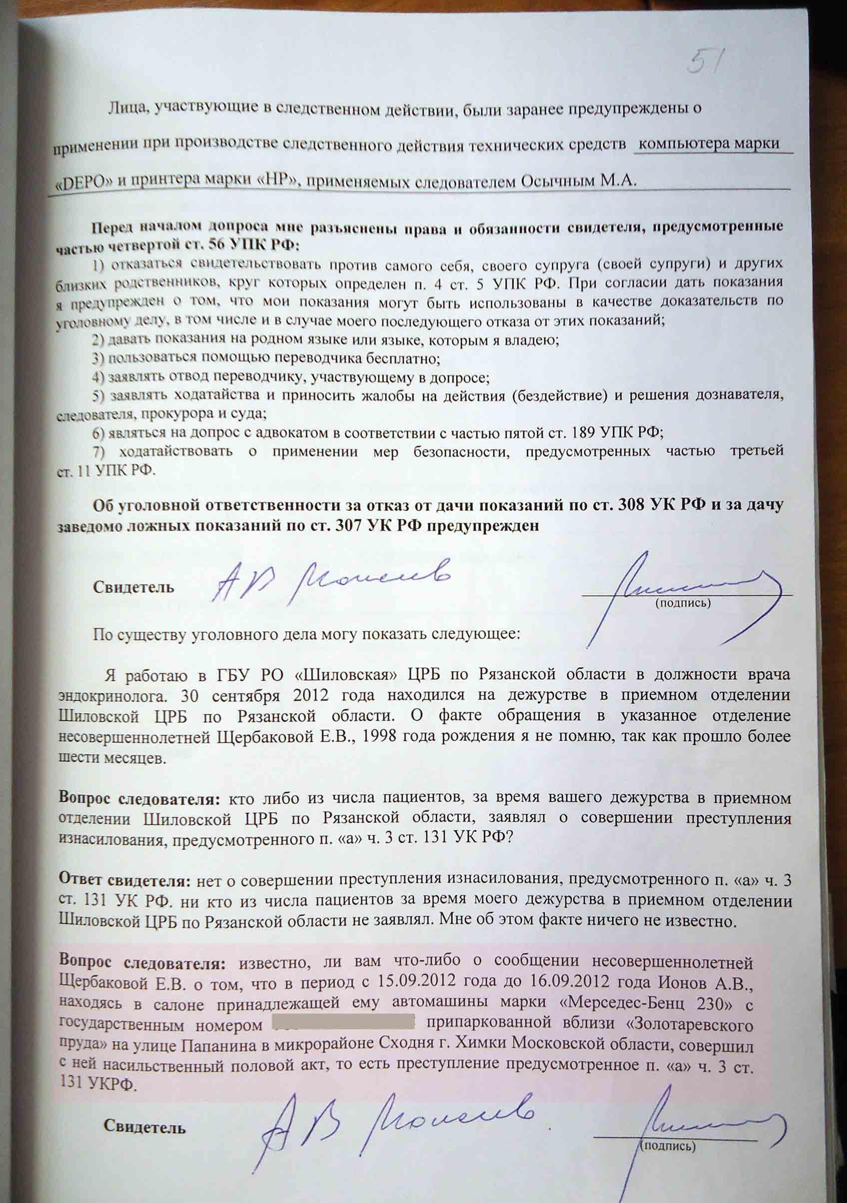 протокол судебного заседания по уголовному делу образец 2013