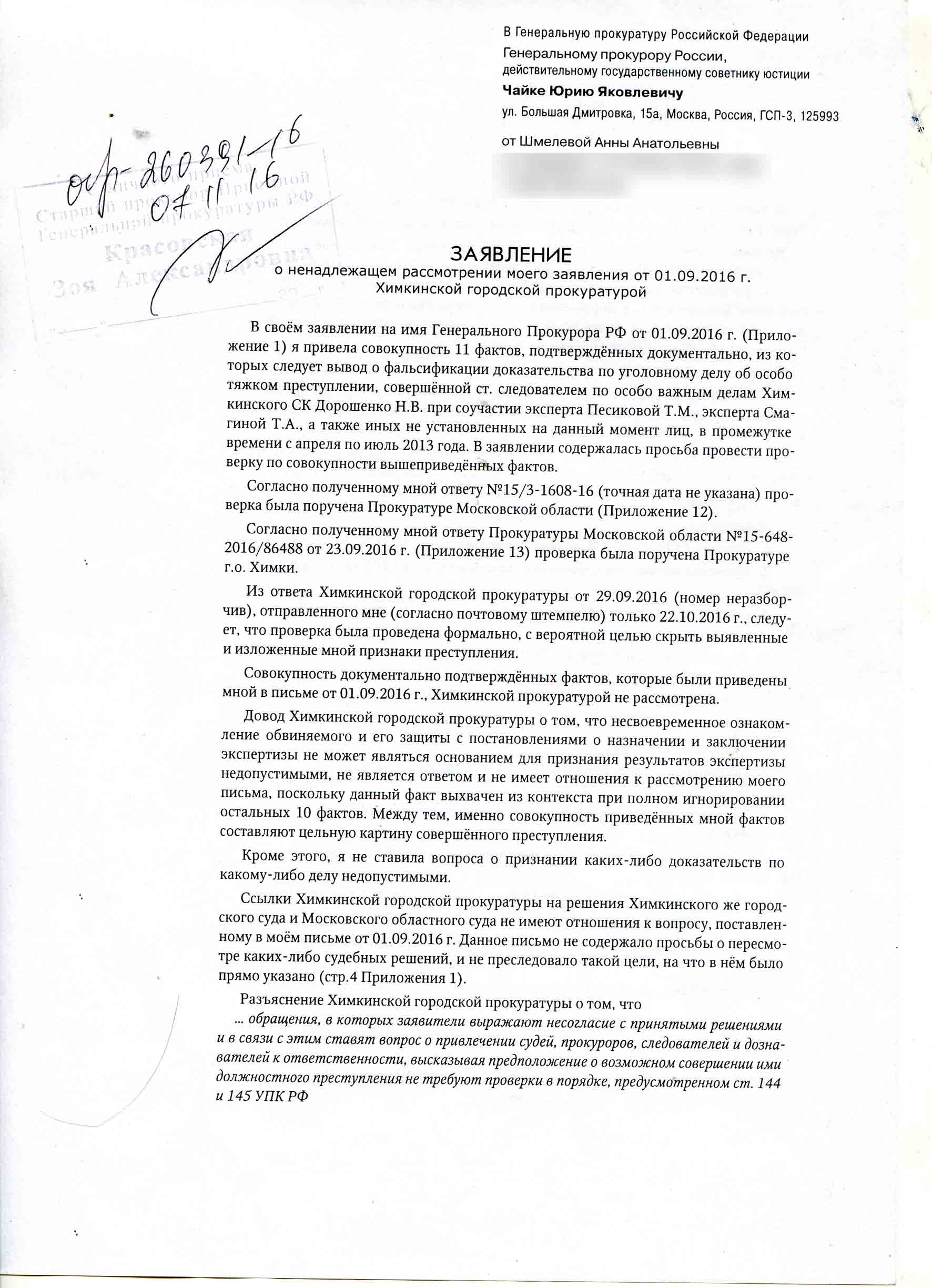 Заявление о составлении мотивированного решения суда