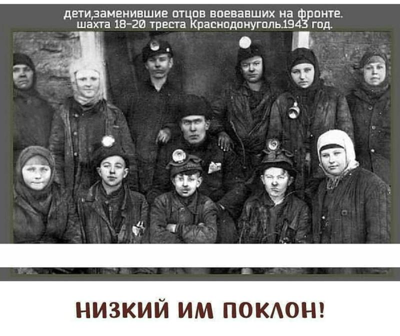 Все мы в школе писали сочинение про ребят из Краснодона, боровшихся с фашистами. И думать не думали, что там есть и другой героизм...