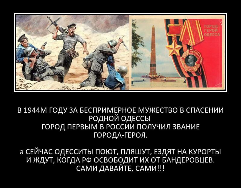 вот что передаёт о праздновании этого дня в Одессе https://hippy-end.livejournal.com/:Автор видео: «Добрый день. Мы сейчас находимся на площади 10 апреля. Сегодня 10 апреля 2021 года. Это день освобождения Одессы от фашистских захватчиков. Здесь стоит памятник, посвященный этому дню, на площади 10 апреля. Идут люди с цветами, чтобы вспомнить этот день, этих людей, которые освобождали Одессу.Стоит много полиции… Это очень памятный и большой день для Одессы, но предупредили, чтобы НЕ приходили, НЕ митинговали и т.д.»