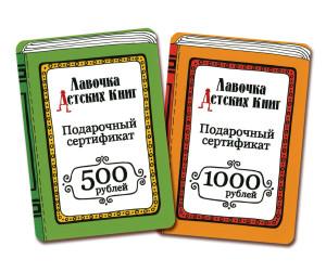 Сертификаты 500 и 1000