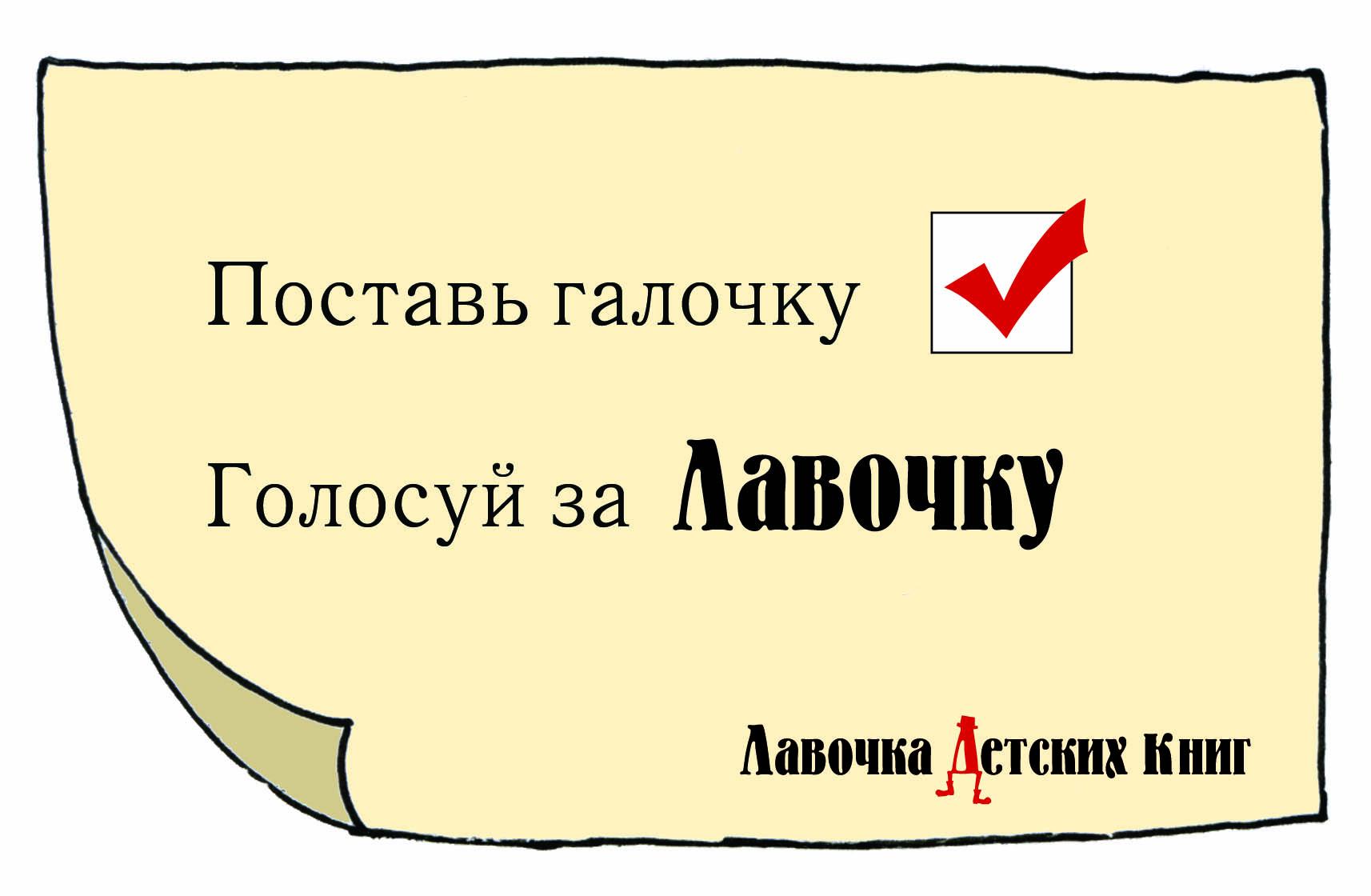 Выборы!