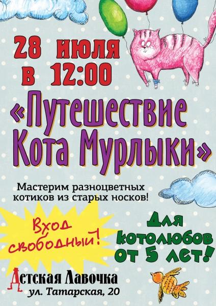 Кот Мурлыка (Рязань)