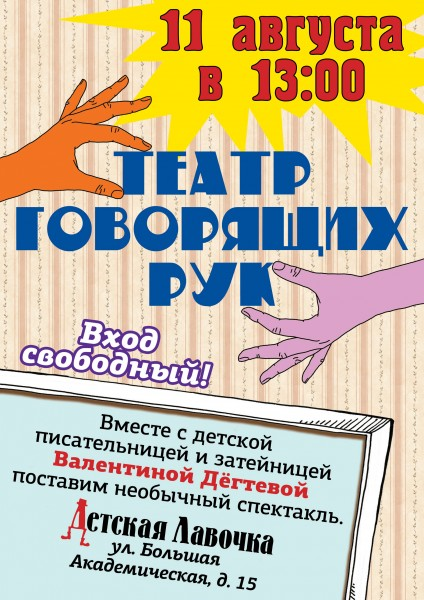Театр говорящих рук