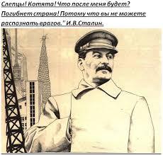 Любимый Сталин