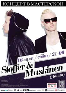 Stoffer & Maskinen (Дания)_LR