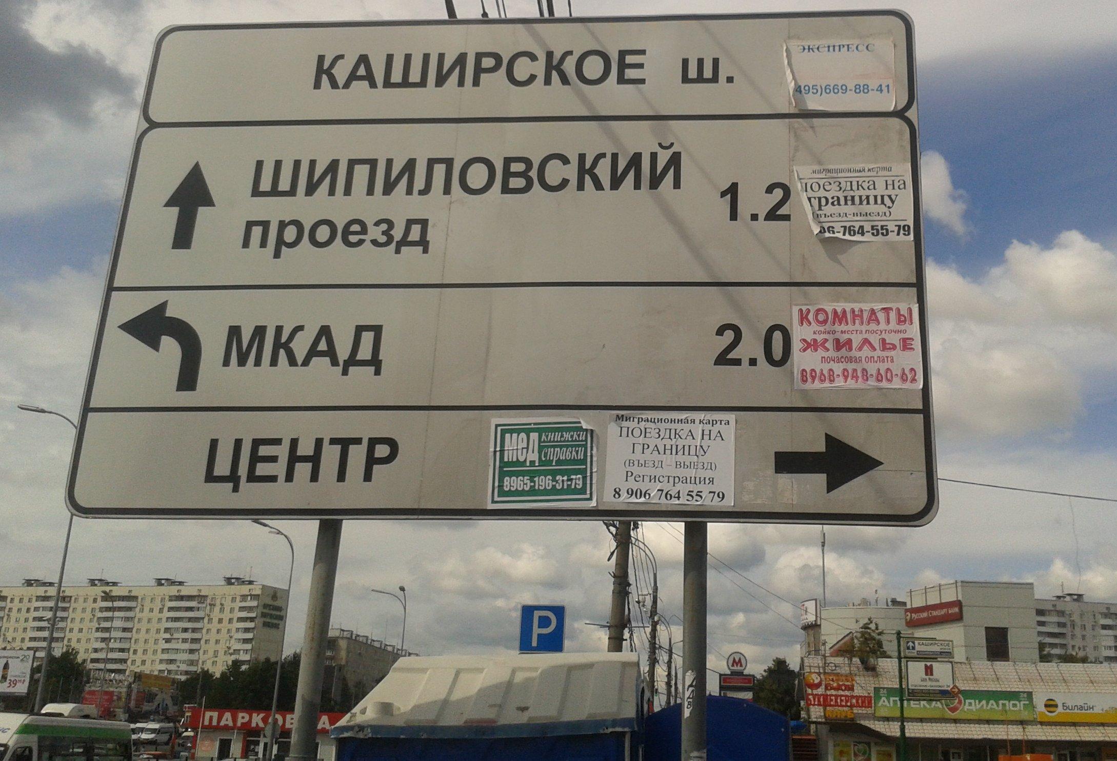 Незаконная реклама на дорожных указателях в г. Москве. Эксперимент показал,  что время реагирования соответствующих структур составляет меньше 24 часов. 3e6664187cf