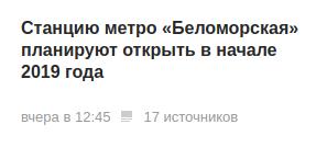 Станцию метро «Беломорская» планируют открыть в начале 2019 года