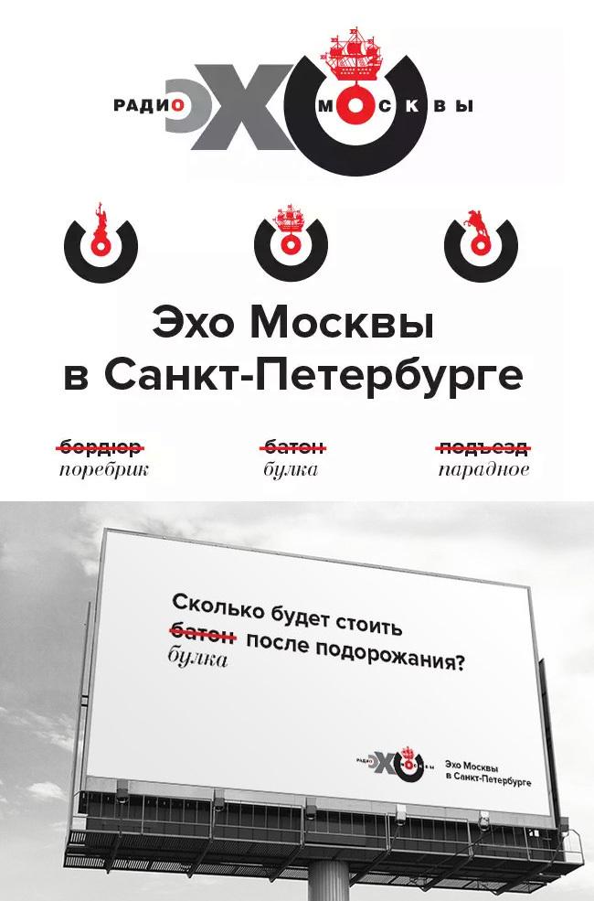 Эхо Москвы в Петербурге