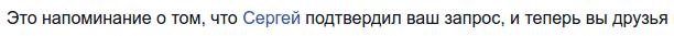 Это напоминание о том, что Сергей подтвердил ваш запрос, и теперь вы друзья