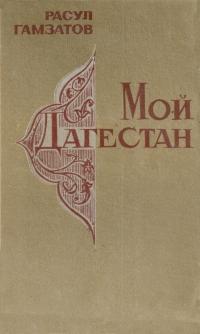 Rasul_Gamzatov__Moj_Dagestan