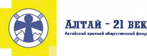 Алтайский краевой общественный фонд Алтай 21 век