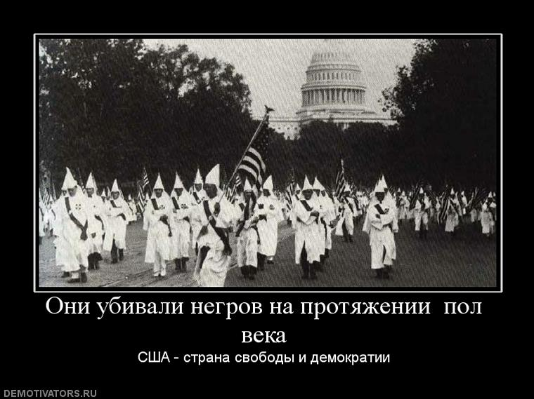 45548_oni-ubivali-negrov-na-protyazhenii-pol-veka