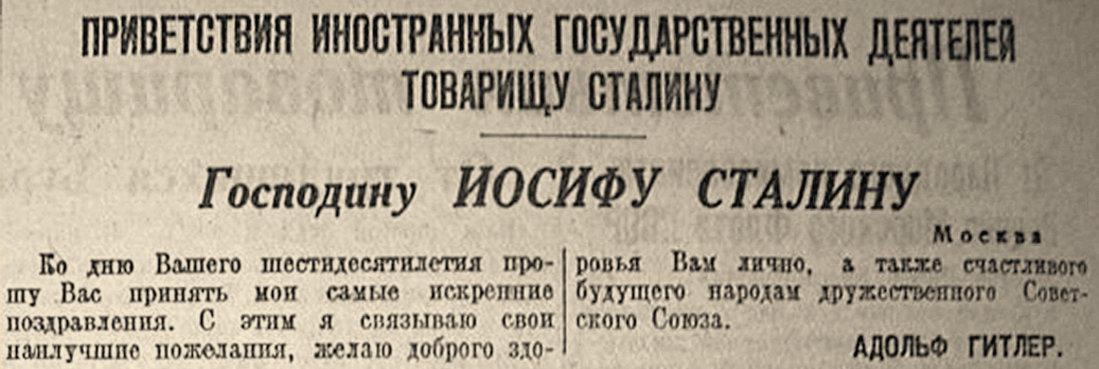 С днем рождения сталина поздравления