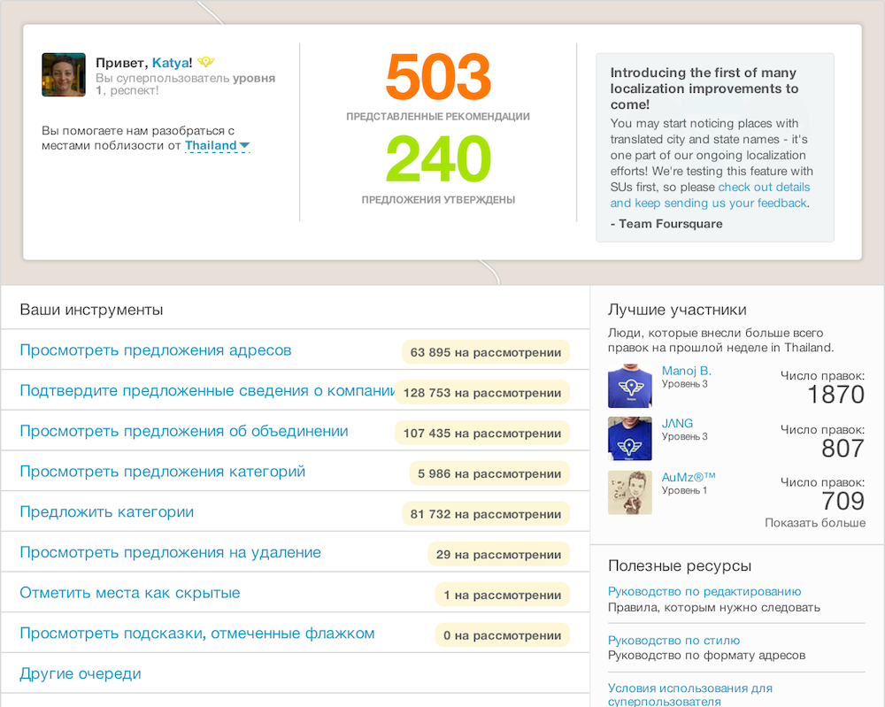 Снимок экрана 2014-01-28 в 9.52.54