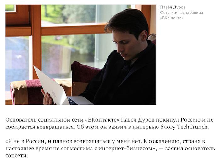 Снимок экрана 2014-04-23 в 7.28.12