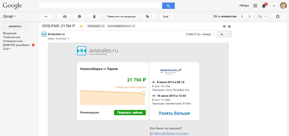 Снимок экрана 2014-05-12 в 12.43.43