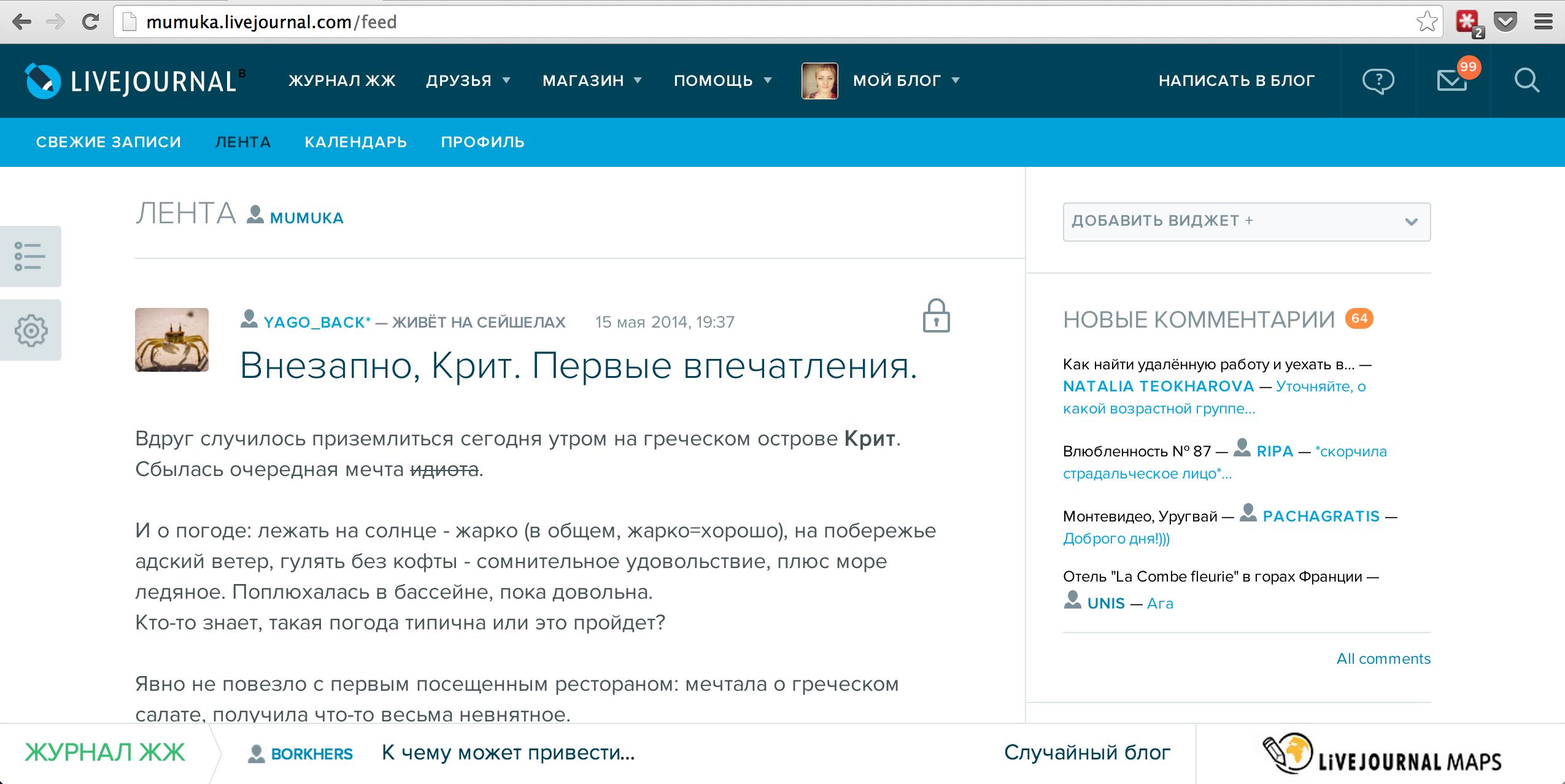 Снимок экрана 2014-05-15 в 19.48.06