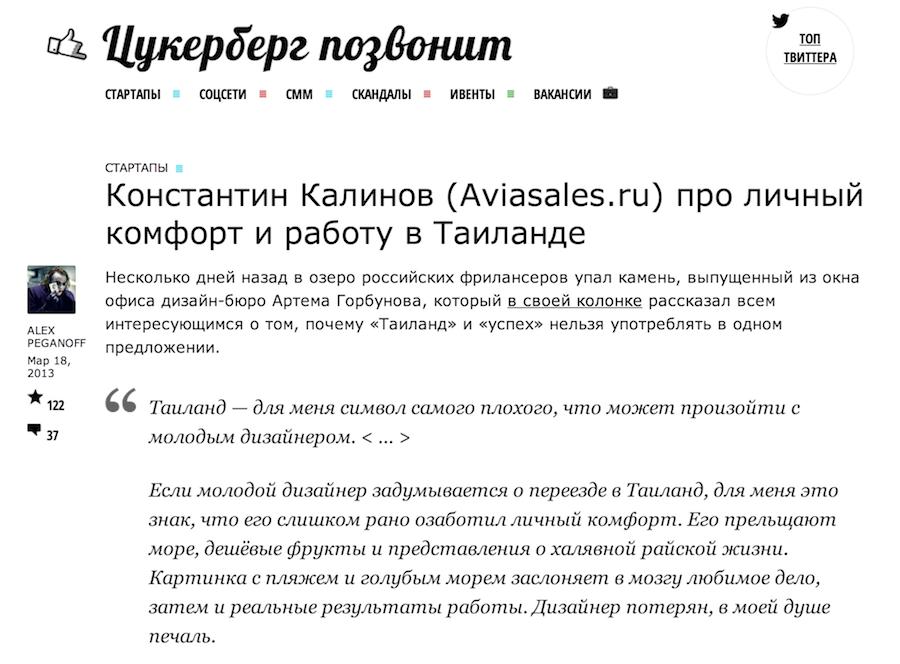 Снимок экрана 2013-03-19 в 12.30.29