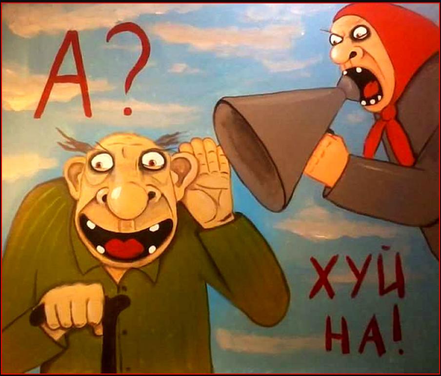Прикольные картинки про глухих