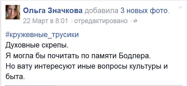 ольга значкова киев фото сегодня
