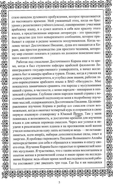 5 стр