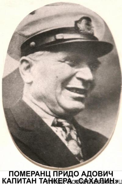 капитан померанц